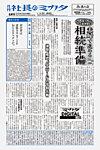 雑誌画像:社長のミカタ