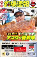 週刊 釣場速報 関西版:表紙
