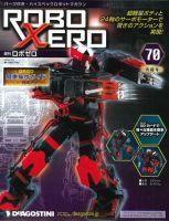 ROBO XERO(週刊ロボゼロ):表紙