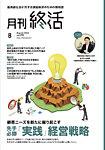 月刊 仏事の表紙