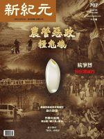 新紀元 中国語時事週刊 :表紙