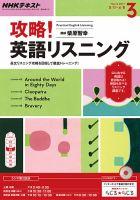 NHKラジオ 攻略!英語リスニング:表紙