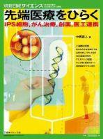 日経サイエンス別冊177 先端医療をひらく:表紙