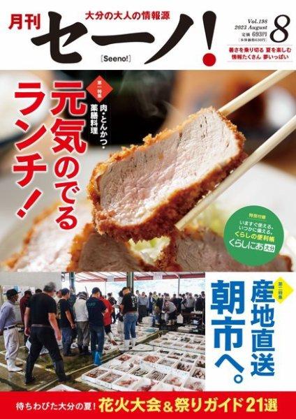 月刊セーノ! 表紙画像