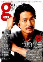 増刊 テレビライフ 首都圏版:表紙