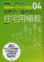 【世界で一番やさしいシリーズ】04 住宅用植栽:表紙