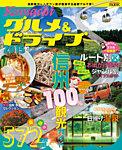 雑誌画像:長野こまち別冊 Komachi グルメ&ドライブ2011
