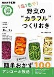 NHK まる得マガジン:表紙