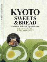 KYOTO SWEETS&BREAD:表紙