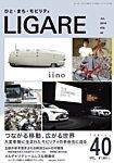 雑誌画像:自動車新聞