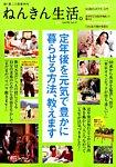 ねんきん生活。月15万円で幸せに暮らすの表紙
