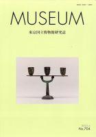 MUSEUM(ミュージアム):表紙