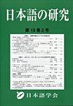 日本語の研究の表紙