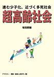 超高齢社会 ―進む少子化、近づく多死社会―の表紙