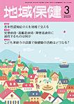 月刊 地域保健(東京法規出版)