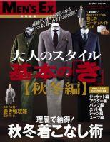 MEN'S EX特別編集 大人のスタイル基本の「き」:表紙