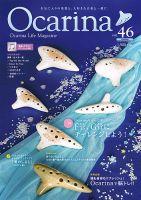 Ocarina(オカリナ):表紙