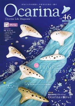 Ocarina 表紙画像(小)