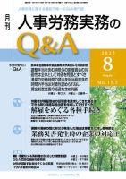 人事労務実務のQ&A:表紙