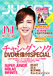 雑誌画像:KOREAN JUNIOR MAGAZINE JAPAN