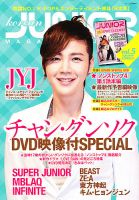 KOREAN JUNIOR MAGAZINE JAPAN:表紙