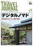 週刊トラベルジャーナル