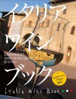 イタリアワインブック:表紙