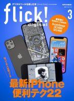 flick!:表紙