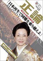正論特別号DVD版-櫻井よしこ講演録:表紙
