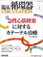 臨床循環器 CIRCULATION :表紙
