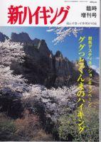 新ハイキング 臨時増刊号:表紙
