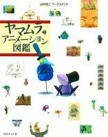 ヤマムラアニメーション図鑑:表紙