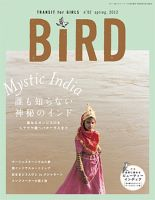 BIRD TRANSIT for GIRLS:表紙