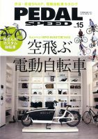 PEDAL SPEED(ペダルスピード):表紙