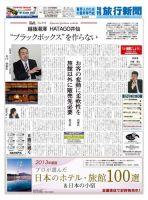 旬刊旅行新聞:表紙