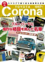 絶版車カタログシリーズ:表紙