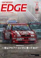 中日本 カーセンサーEDGE (エッジ):表紙
