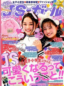 JSガール 表紙画像(小)