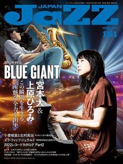 JAZZ JAPAN 表紙画像