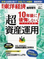 週刊東洋経済 臨時増刊 「超」資産運用:表紙