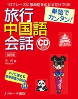 単語でカンタン!旅行中国語会話:表紙
