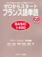 ゼロからスタートフランス語単語 BASIC1400:表紙