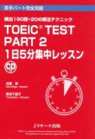 TOEIC TEST PART2 1日5分集中レッスン:表紙