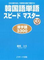 韓国語単語スピードマスター漢字語3300:表紙