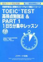 TOEIC TEST 高得点勉強法&PART1 1日5分集中レッスン:表紙