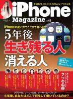 iPhone Magazine:表紙