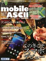mobile ASCII:表紙