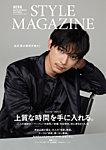 AERA STYLE MAGAZINE (アエラスタイルマガジン)(朝日新聞出版.)