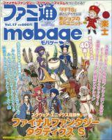 ファミ通Mobage:表紙