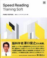 速読トレーニングソフト【ファミリー版】(PCソフト):表紙